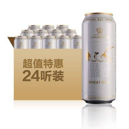 德国哈尔博白熊啤酒500ml(24瓶装)