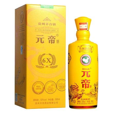 【清仓】53°元帝酒6X-12 500ml