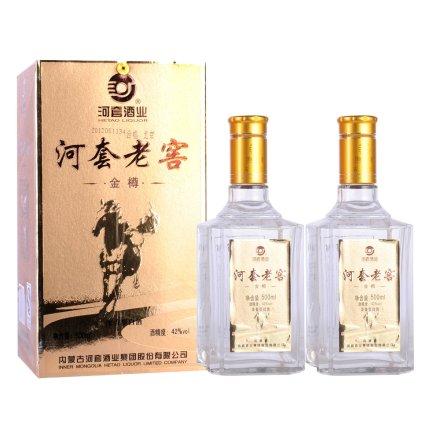 42°河套老窖金樽(奔马)500ml(双瓶装)