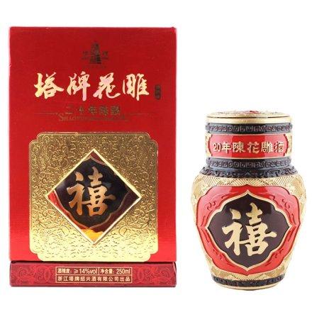 14°塔牌花雕二十年陈酿喜酒250ml