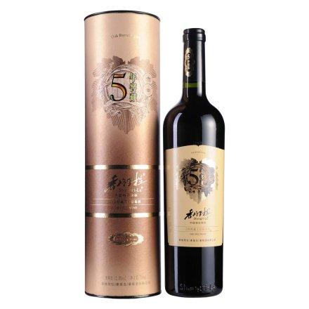 中国香格里拉5年窖藏干红葡萄酒