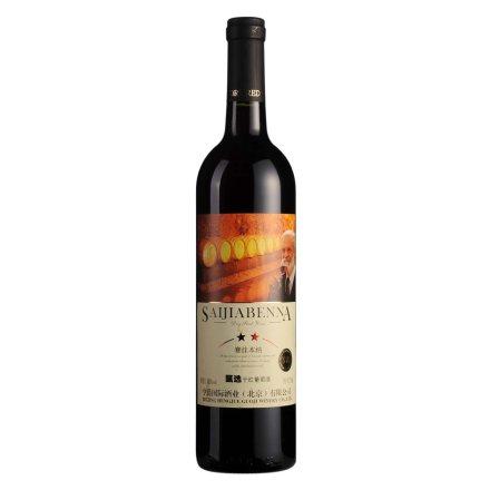 【清仓】中国赛佳本纳甄选二星级干红葡萄酒750ml