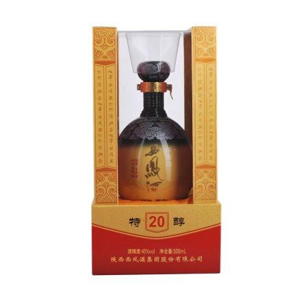 【清仓】45°西凤酒(20)500ml