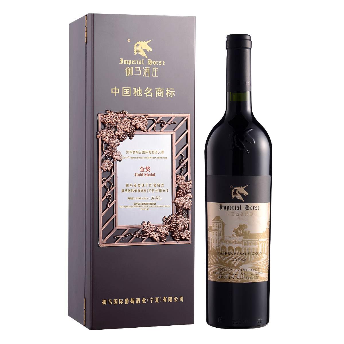 中国宁夏御马金奖赤霞珠干红葡萄酒