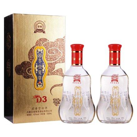 42°北冬虫夏草酒D3 500ml(双瓶装)