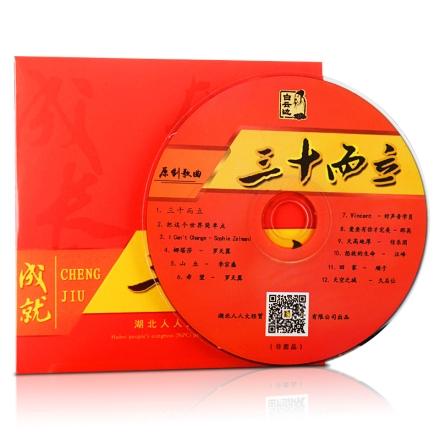 白云边音乐CD(乐享)