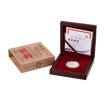 厚工坊纪念抗战胜利70周年定制银币(乐享)