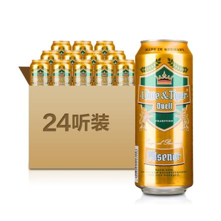 【清仓】德国狮虎争霸比尔森啤酒500ml(24瓶装)