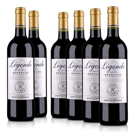 【大闹11.11】法国拉菲传奇 2014 波尔多法定产区红葡萄酒750ml(6支装)