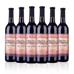 张裕酒文化博物馆馆藏干红葡萄酒整箱装750ml(6瓶装)