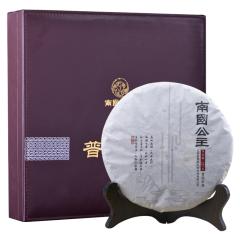 南国公主至臻普洱茶生茶357g茶叶(礼盒装)