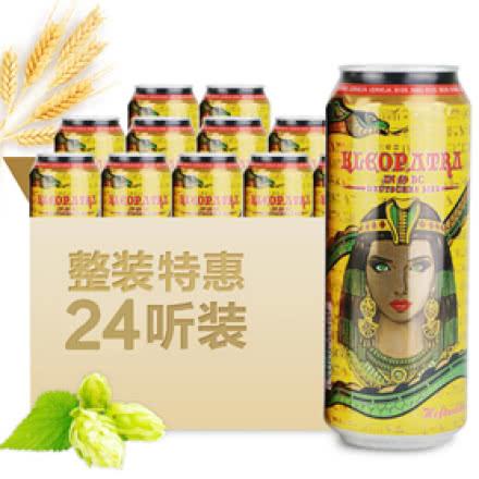5°德国凯撒埃及艳后小麦啤酒500ml