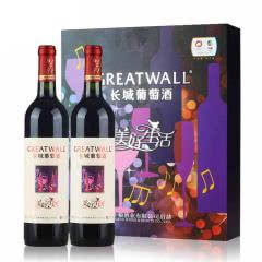 长城美好生活干红葡萄酒礼盒750ml*2