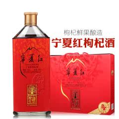 12°宁夏红 枸杞酒 健康生活精装礼盒500ml*2