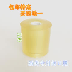 6CM白酒封口膜缠绕膜密封膜保护膜(买4送1)