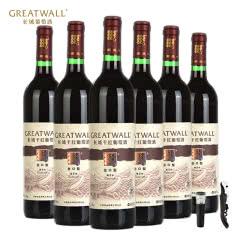 长城干红葡萄酒出口型解百纳中粮国产整箱红酒750ml*6瓶破碎包赔