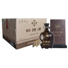 52°四特酒20年限量版 500ml(4瓶装)整箱