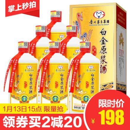 52°茅台集团白金原浆酒(5A)绵柔425ml*6瓶 整箱白酒