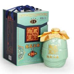 【送酒具】绍兴黄酒 咸亨二十年越品江南雕皇礼盒装2.5L大坛