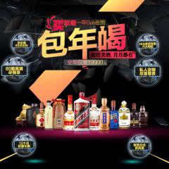 【贵宾尊享】2018名酒包年喝畅饮大礼包(80瓶)