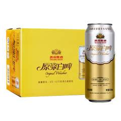 燕京啤酒酒精度4.1°原浆白啤12°P啤酒整箱500ml(12听)