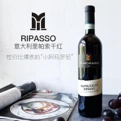 【精品酒】意大利原装进口  爱佳诺葡萄酒 DOC级 里帕索红葡萄酒 750ml