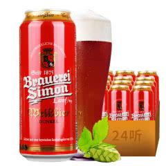 德国进口啤酒凯撒西蒙啤酒小麦黑啤酒500ml(24听装)