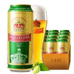 德国进口啤酒凯尔特人拉格啤酒黄啤酒500ml(24听装)
