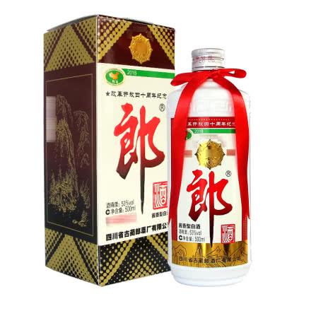 53°郎酒改革开放40周年纪念酒 收藏限量版(5