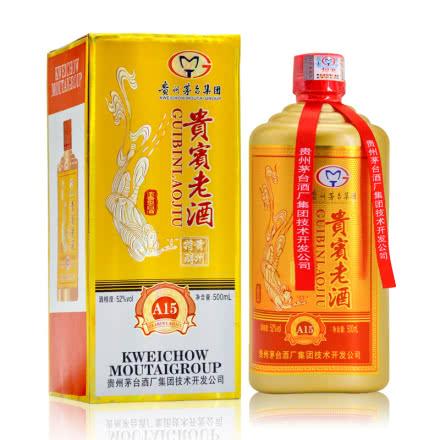 52度贵州茅台集团封藏原浆 贵宾老酒500ml (单瓶)