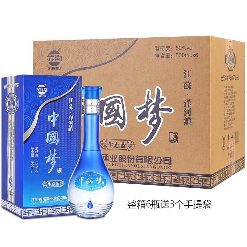 52°洋河镇中国梦生态蓝白酒配礼品袋礼盒酒500ml(6瓶)