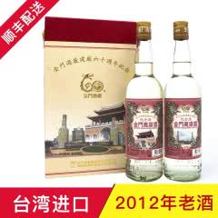 53°金门高粱酒 建厂60周年纪念酒台湾白酒礼盒装600ml(2瓶装)