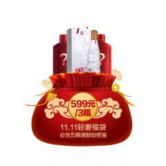 111.11轻奢福袋(必含52°五粮液股份密鉴(鉴赏·艺术)500ml+超值美酒2瓶)