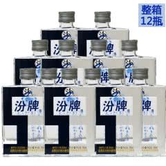 汾酒 53度 汾牌小时代245ml*12瓶 小瓶酒【整箱白酒】清香型