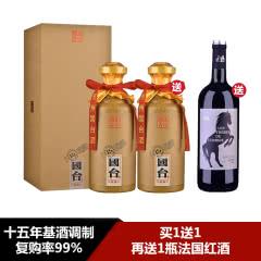 (买1送1再送1)53°国台·品鉴15 500ml*2+法国红酒黑马兄弟卡奥尔AOC干红葡萄酒1000ml