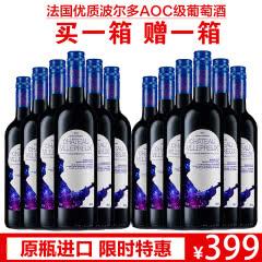 拉蒙 维勒堡酒庄 波尔多AOC级星座酒标 法国原瓶进口干红葡萄酒750ml*6整箱装