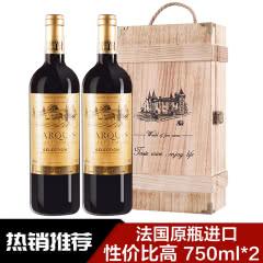 法国红酒(原瓶进口)梦图侯爵干红葡萄酒750ml*2瓶 木箱礼盒