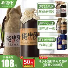 53°郑酒师 纯坤沙 酱香型白酒 贵州茅台镇 纯粮食高粱酒 单瓶500ml
