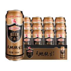 10°P天极品雪 天地纯生听装啤酒特价促销包邮500ml*24听易拉罐罐装