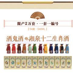 54°湘泉十二生肖纪念酒540ml*12瓶整箱装