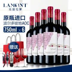 拉蒙 宝蓝亭酒庄 波尔多AOC级 法国原瓶进口 干红葡萄酒 750ml*6整箱装