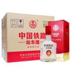 五粮液股份出品浓香型白酒 中国铁路站车酒500ml*6