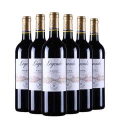 拉菲传奇梅多克红葡萄酒750ml 6支装