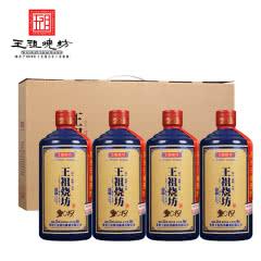 53°贵州茅台镇王祖烧坊·藏酒500ml酱香型白酒整箱礼盒(4瓶装)