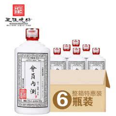 53°贵州茅台镇王祖烧坊·会员内测酒500ml酱香型白酒整箱(6瓶装)
