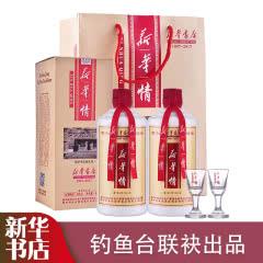 53° 钓鱼台 新华书店联袂打造 新华情 酱香型 500ml*2