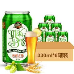 美茵古堡啤酒8度优质麦芽酿造清爽啤酒330ml*6罐特价