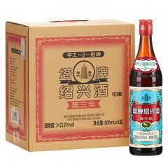 绍兴黄酒塔牌出口蓝牌三年陈花雕酒600ml*6瓶箱装手工糯米加饭酒