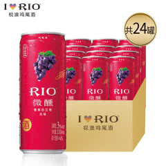 RIO锐澳微醺葡萄口味鸡尾酒预调酒果酒洋酒330ml(24罐装)