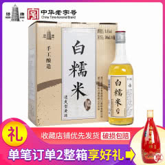 【品牌直营】塔牌米酒白糯米酒500ml*六瓶装手工月子酒女士低度酒月子绍兴黄酒